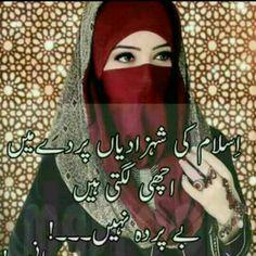 Hijab Quotes, Muslim Quotes, Hadith Quotes, Urdu Quotes, Qoutes, Cute Funny Quotes, Girly Quotes, Cute Girl Wallpaper, Dark Wallpaper