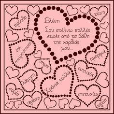 Κάρτα για χρόνια πολλά με μωσαϊκό από καρδιές για την Ελένη Happy Name Day Wishes, Bangla Love Quotes, Names With Meaning, Ecards, Bullet Journal, Messages, Birthday, Blog