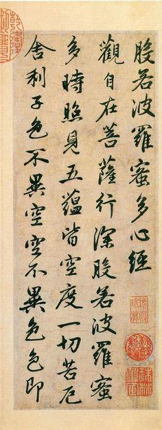 赵孟頫行书《心经》 - 墨海雪浪 -