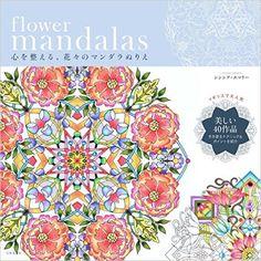flower mandalas 心を整える、花々のマンダラぬりえ : シンシア・エマリー : 本 : アマゾン