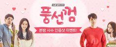 tvN [풍선껌] 본방 사수 인증샷 이벤트!
