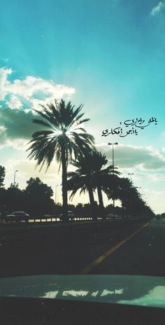 Calligraphy Quotes Love, Arabic Love Quotes, Islamic Quotes, Arabic Text, Arabic Words, Cloud Quotes, Qoutes, Life Quotes, Snap Quotes