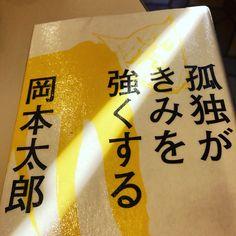 """グッドモーニン!ブックカフェ。 今朝の一冊は、岡本太郎 「孤独がきみを強くする」  いまがすべて。 その姿のまま、誇らしく、 生ま生ましく生きる。 コンペイ糖のようにとんがって、 自分自身とギリギリと対決する。 Good Morning! Book cafe. One of this morning, Taro Okamoto """"Solitude makes you stronger""""  All right now. With that figure, proud, Live to life born. As in the case of competitive sugar, Confront yourself with just the way."""