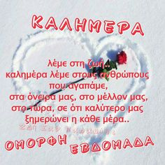 Greek Quotes, Good Morning, Paracord, Coffee, Beautiful, Decor, Buen Dia, Kaffee, Decoration