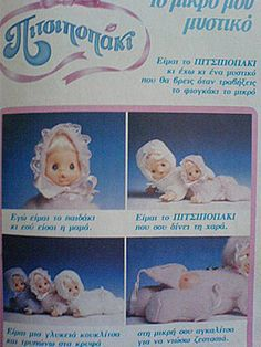ΠΙΤΣΙΠΟΠΑΚΙ My Childhood Memories, Sweet Memories, Vintage Children, My Children, Good Old Times, 80s Kids, Oldies But Goodies, Old Toys, Vintage Dolls