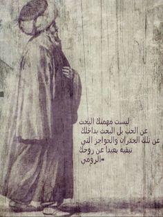 جلال الدين الرومي Rumi Quotes, Faith Quotes, Life Quotes, Inspirational Quotes, Qoutes, Arabic Love Quotes, Arabic Words, Islamic Quotes, Arabic Proverb