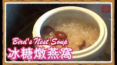 ★ 冰糖燕窩 一 簡單做法 ★   Bird's Nest Soup Easy Recipe