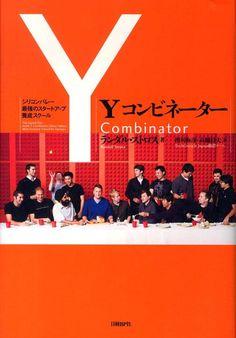 「Yコンビネーター―シリコンバレー最強のスタートアップ養成スクール」ランダル・ストロス【著】日経BP社
