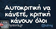 Αυτοκριτική να κάνετε, κριτική κάνουν όλοι Clever Quotes, Funny Quotes, Life Quotes, Funny Memes, Greek Phrases, Free Therapy, Greek Quotes, Its A Wonderful Life, Philosophy