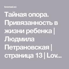 Тайная опора. Привязанность в жизни ребенка | Людмила Петрановская | страница 13 | LoveRead.ec - читать книги онлайн бесплатно