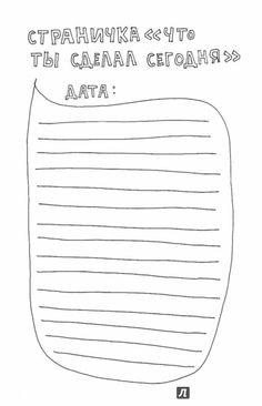 Иллюстрация 8 из 22 для Антиежедневник (желтый) - Кери Смит | Лабиринт - канцтовы. Источник: Лабиринт