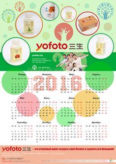 Календари 2016 для компании Yofoto