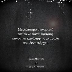 Pillow Quotes- Page 5 of 105 - Pillowfights. Favorite Quotes, Best Quotes, Love Quotes, Inspirational Quotes, Inspire Quotes, Greek Words, The Words, Greece Quotes, Pillow Quotes