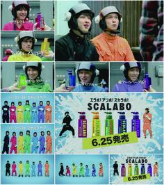 関ジャニ∞ 2013 SCALABO
