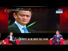 """[강연] 한국청년들에게, """"20대에는 실수를 많이 하세요"""" - 잭 마윈 중국 알리바바그룹 회장 UCC"""