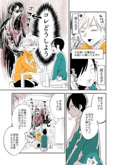 久川 はる🍗おじさんが女子●生に悪いことを教える話🍣10&25日更新 (@hisakawa_haru) さんの漫画   75作目   ツイコミ(仮) Demi Human, Manga, Anime, Manga Anime, Manga Comics, Cartoon Movies, Anime Music, Animation, Manga Art
