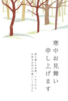 「寒中見舞い」無料テンプレート☆雪の木立