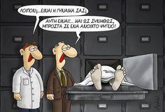 Αποτέλεσμα εικόνας για αρκας μαυρο Greek Memes, Funny Greek Quotes, Sarcastic Quotes, Funny Cartoons, Funny Photos, Puns, Family Guy, Jokes, Lol