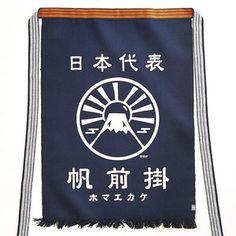 「富士山」が、江戸時代から続く日本伝統の前掛けに。【帆前掛け 富士山】