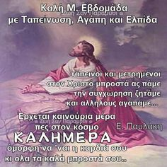 Morning Blessings, Faith Prayer, Good Morning, Prayers, Blessed, Movie Posters, Easter, Pictures, Buen Dia