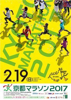 京都馬拉松2017