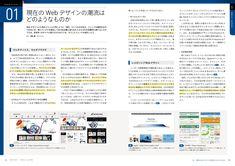 現場のプロが教えるWeb制作の最新常識 知らないと困るWebデザインの新ルール - MdN Design Interactive