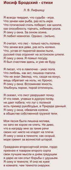 Russian Literature, Poetry Poem, Poem Quotes, Some Words, Printed Shirts, My Life, Mood, Thoughts, Reading