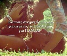 Καποιες στιγμες θα μεινουν χαραγμενες στο μυαλο μας για παντα.! All You Need Is Love, How Are You Feeling, Greek Quotes, Love Notes, Best Quotes, Mens Sunglasses, Wisdom, Feelings, Sayings