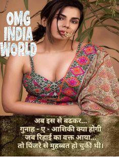 Shayari Photo, Hindi Shayari Love, Shayri Life, Photoshoot Pose Boy, Love Shayri, Snake Girl, Exotic Art, Funny School Jokes, Dream Quotes