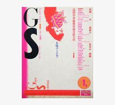 GS たのしい知識 No.1 反ユートピア