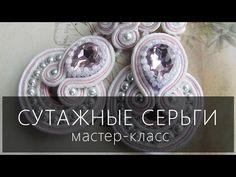 Обучающий урок по сутажной вышивке 1 - YouTube