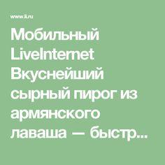 Мобильный LiveInternet Вкуснейший сырный пирог из армянского лаваша — быстро и вкусно! | Balakaeva_Rada - Дневник Радочки |