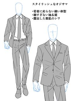 How to draw a man in a suit Suit Drawing, Drawing Tips, Drawing Sketches, Drawings, Drawing Poses Male, Drawing Hair, Drawing Faces, Body Reference, Art Reference Poses