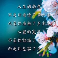 Chinese Phrases, Chinese Quotes, Guanyin, Life Quotes, Mindfulness, Drop, Boho, Health, Quotes About Life