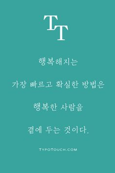 타이포터치 - 당신이 만드는 명언, 아포리즘 | 단일 게시물 페이지 Korean Phrases, Korean Quotes, Wise Quotes, Famous Quotes, Inspirational Quotes, Calligraphy Text, Language Quotes, Reading Practice, Life Words
