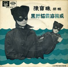 ronaldcmerchant:  Connie Chan Po-Chu as LDY BLACK CAT (1966)-this is a soundtrack cover for the film. click to enlarge