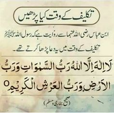 In every pain . read this with soft heart and try with tears of eye . Allah is the creator Allah will help Us Duaa Islam, Islam Hadith, Islam Muslim, Allah Islam, Islam Quran, Alhamdulillah, Prayer Verses, Quran Verses, Quran Quotes