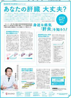 愛媛新聞 肝炎啓発キャンペーン企画|新聞広告データアーカイブ
