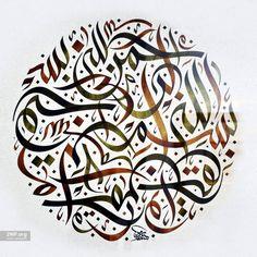 Basmalah in circle Connected Shape | Arabic and Islamic Calligraphy