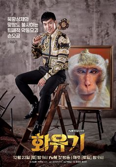 Fantasy Characters in tvN Drama Hwayugi Reveal True Selves in Portraiture Posters - A Koala's Playground