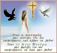 Christian Faith, Christian Quotes, Prayer For Family, Life Guide, Perfect Love, Greek Quotes, Life Advice, Bible Quotes, Good To Know