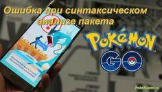 Pokemon GO ошибка при синтаксическом анализе пакета