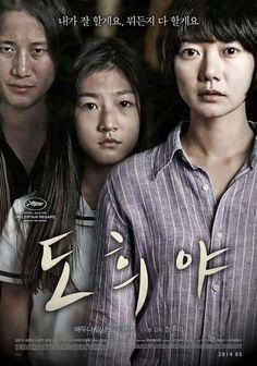 A Girl at My Door-korean movie