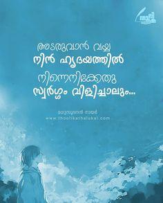 True Quotes, Book Quotes, Qoutes, Positive Attitude Quotes, Introvert Quotes, Whatsapp Status Quotes, Literature Quotes, Malayalam Quotes, Broken Relationships