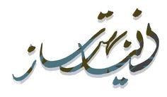 """Donya Behtar Saz"" -- Make the world better -- in Farsi language, Persian calligraphy."