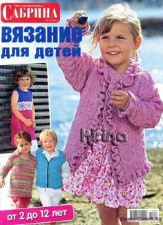 Сабрина Вязание для детей 2011-04