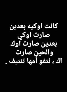 Arabic Funny, Arabic Jokes, Funny Arabic Quotes, Funny Vid, Funny Jokes, Mood Quotes, Life Quotes, Comedy Quotes, Jokes Quotes