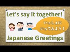 Japanese Greetings with Rap 日本語で挨拶