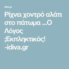 Ρίχνει χοντρό αλάτι στο πάτωμα ...O Λόγος ;Εκπληκτικός! -idiva.gr Things To Do, Household, Cleaning, Homemade, The Originals, Health, Tips, Things To Make, Home Made