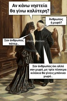 Ancient Memes, Funny Memes, Jokes, Funny Photos, Movie Posters, Fictional Characters, Greek, Ouat Funny Memes, Funny Pictures